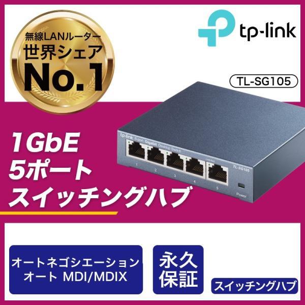 TP-Link 5ポートスイッチングハブ ライフタイム保証(永久無償保証) Giga対応10/100/1000Mbps 金属筺体 TL-SG105 最新バージョンv5