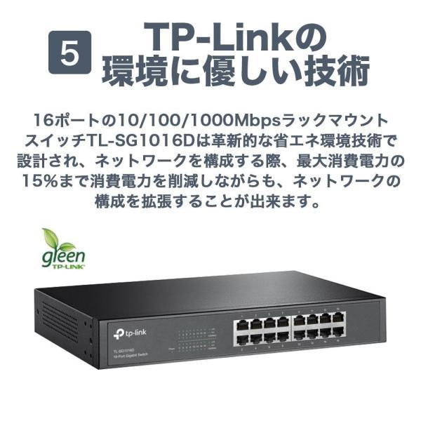 120ヵ国絶賛-Giga対応16ポートスイッチングハブ金属筺体 永久無償保証 TP-Link 10/100/1000Mbps TL-SG1016D スイッチ 最新版|tplink|05