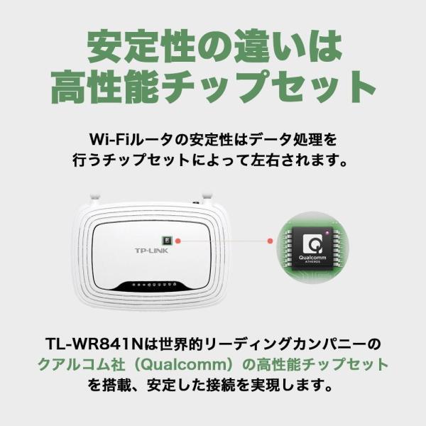 目玉商品値下げ-無線LANルーター Wi-Fiルーター 出荷数世界トップ無線ルーター 11n/g/b 300Mbps無線lanルータ  WIFIルーター TP-Link TL-WR841N 緊急入荷|tplink|08