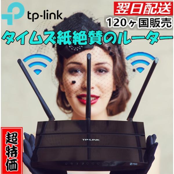 【限定24台売り切れ御免】TP-Link Archer C7(V2版) 1300Mbps+450Mbps無線LANルーター11ac全ポートギガビット【生産完了商品在庫一掃セール】 tplink