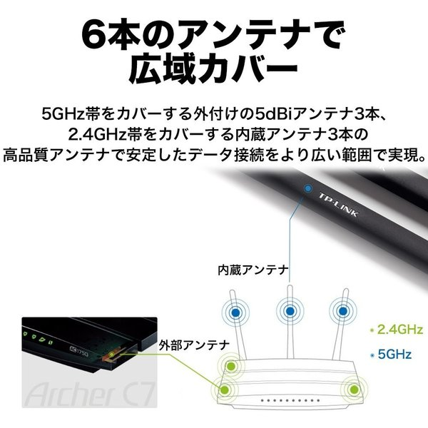 【限定24台売り切れ御免】TP-Link Archer C7(V2版) 1300Mbps+450Mbps無線LANルーター11ac全ポートギガビット【生産完了商品在庫一掃セール】 tplink 04
