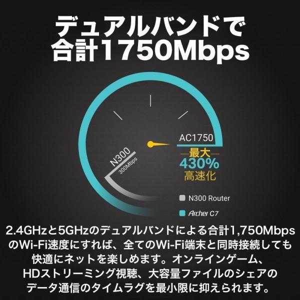 【限定24台売り切れ御免】TP-Link Archer C7(V2版) 1300Mbps+450Mbps無線LANルーター11ac全ポートギガビット【生産完了商品在庫一掃セール】 tplink 05
