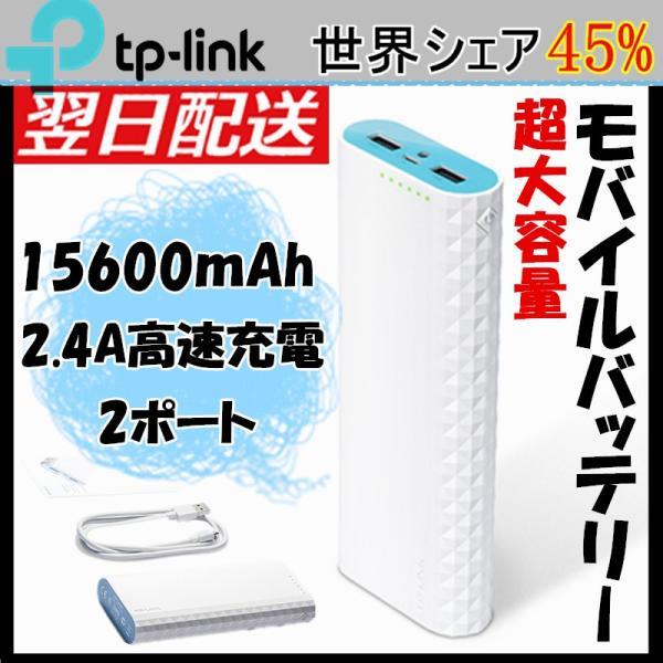 【タイムセール】15600mAh 2ポート大容量モバイルバッテリー TP-Link TL-PB15600 (LG製セル搭載)iPhone/iPad/Xperia/Android各種他【待望の緊急入荷】|tplink