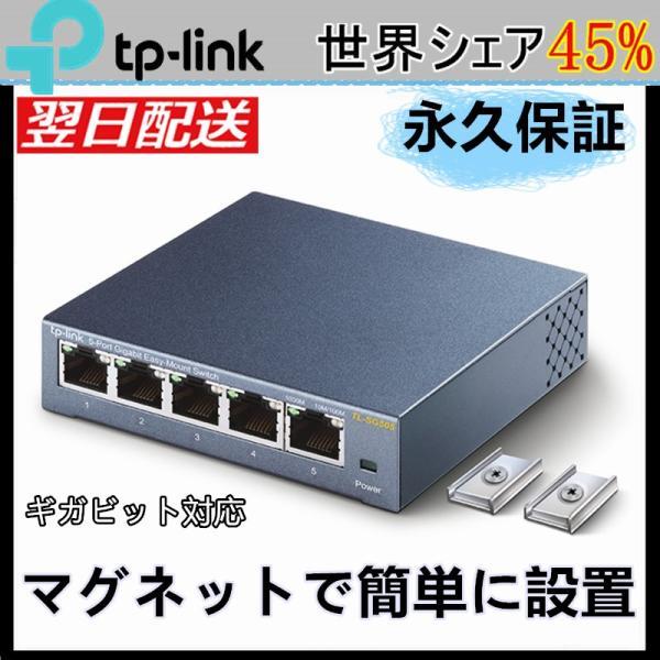 5ポート ギガビット らくらくマウントスイッチングハブ 金属筺体スイッチ (永久無償保証) TP-Link TL-SG505 ライフタイム保証 Giga対応10/100/1000Mbps