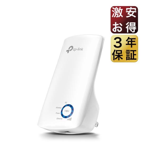 300Mbps無線LAN中継機 WI-FI 中継機 WIFI中継器 TP-Link TL-WA850RE 設定簡単 コンセント直挿し 3年保証  Wi-Fi中継器