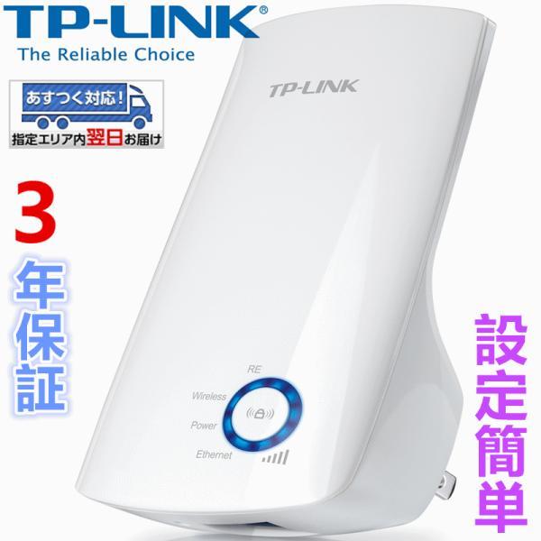 300Mbps無線LAN中継機 ポイント最大16倍 TP-Link TL-WA850RE 設定簡単 11n/g/b対応 コンセント直挿し 3年保証  Wi-Fi中継器