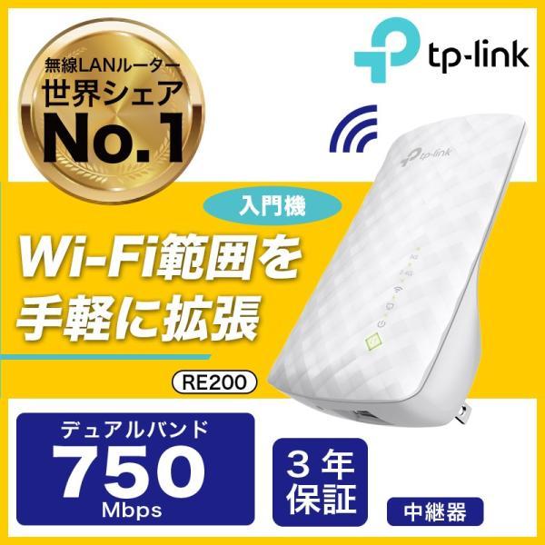 価格.com年度銀賞商品 733Mbps無線LAN中継機 WI-FI 中継機 WIFI中継器 Wi-Fi中継機 3年保証中継器 無線信号を拡張 RE200 WI-FI 中継機 11ac/n対応