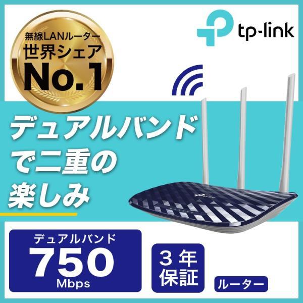 リニューアル新発売-無線Lanルータ wi-fiルーター 300+433Mbps無線ルータTP-Link Archer C20 新世代11ac/n無線ルーター WIFI 業界最長3年保証 tplink