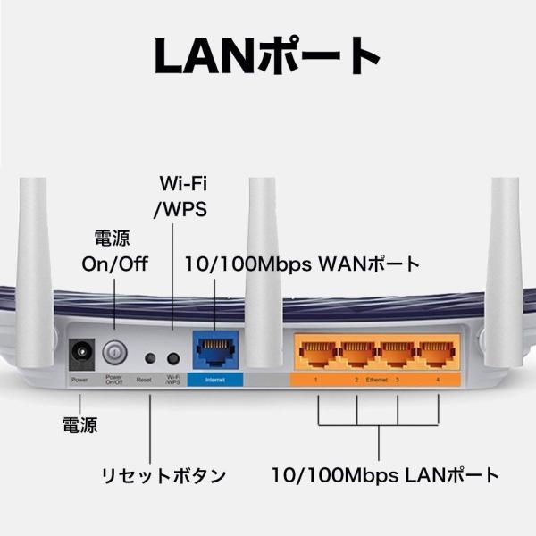 リニューアル新発売-無線Lanルータ wi-fiルーター 300+433Mbps無線ルータTP-Link Archer C20 新世代11ac/n無線ルーター WIFI 業界最長3年保証 tplink 06