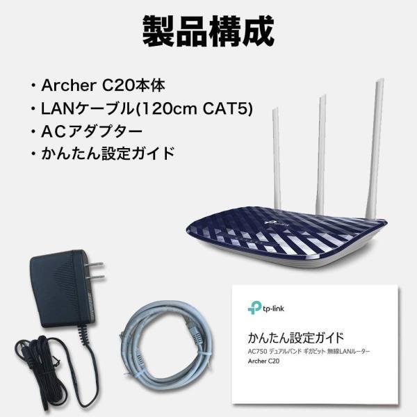 リニューアル新発売-無線Lanルータ wi-fiルーター 300+433Mbps無線ルータTP-Link Archer C20 新世代11ac/n無線ルーター WIFI 業界最長3年保証 tplink 07