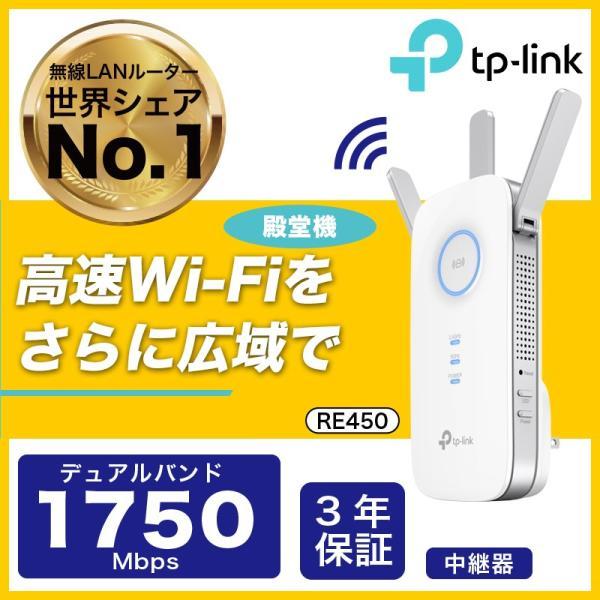 WIFI 中継器 殿堂級1750Mbps 無線LAN中継器  Wi-Fi中継機 無線Lan中継機 WI-FI 中継機 RE450 11ac対応 コンセント直挿し ブリッジ(APモード)