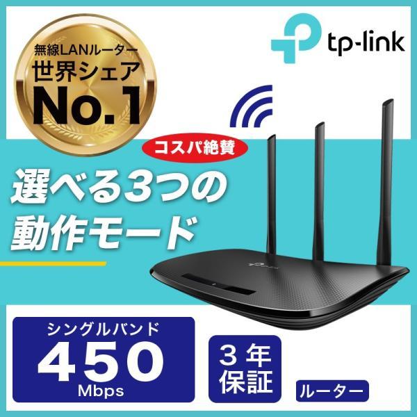 無線ルーター 11n規格最強WIFIルーター バッファロー 無線Lanルーター対抗商品 TP-Link TL-WR940N 450Mbps 3x3 MIMO 3年保証