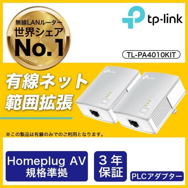 有線インターネットの範囲をパワーラインで拡張 AV600 PLCスターターキット TL-PA4010 KIT 日本総務所指定商品(2個セット)【再入荷済み】|tplink