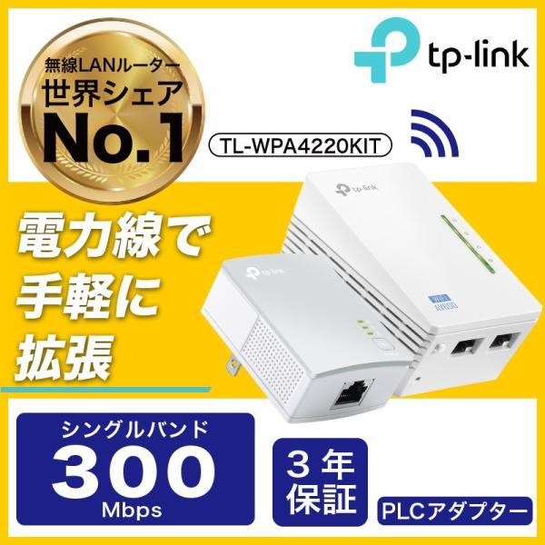 無線・有線のネット範囲をパワーラインで拡張 AV600 無線300Mbps Wi-Fi PLCスターターキット TL-WPA4220KIT 日本総務省指定商品(2個セット)