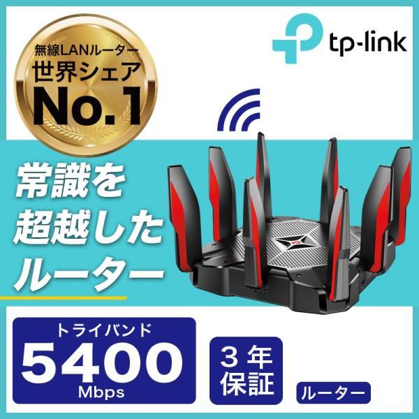 無線LANルーター ゲーミング無線ルーター WIFIルーター MU-MIMO トライバンド 5400Mbps 最高のスピード Archer C5400X|tplink