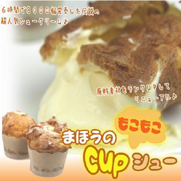 シュークリーム お試しセット 特級赤玉卵をつかった まほうのcupシュー 6個セット【 プレゼント ギフト ホワイトデー 】