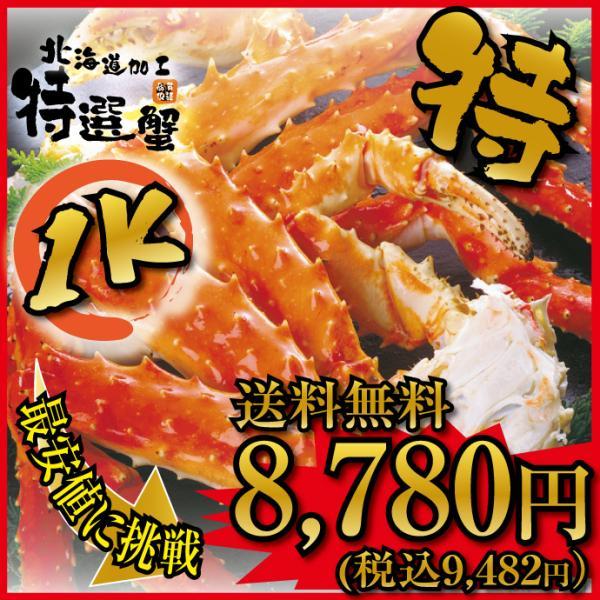 < 送料無料 タラバガニ 1kg > たらば タラバ たらば蟹 激安 超特大・極太 本 タラバガニ ボイル 脚 幻の特5Lサイズ 1kg ( お歳暮 ギフト カニ )