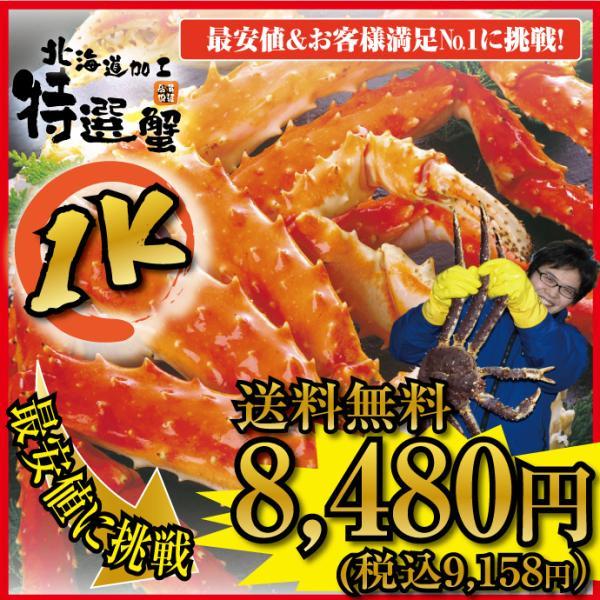 カニ訳あり かに タラバガニ 幻の5L 1kg  超特大・極太 本タラバガニ ボイル 脚 蟹 タラバ タラバ蟹 送料無料 つけ脚 1肩 お歳暮 ギフト