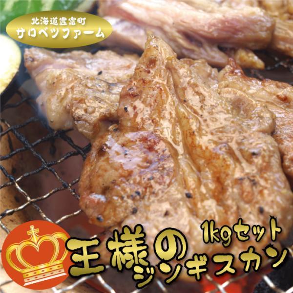 < 送料無料 > 肉厚 ジューシー ロース ラム肉 王様のジンギスカン 味付け 1kg セット