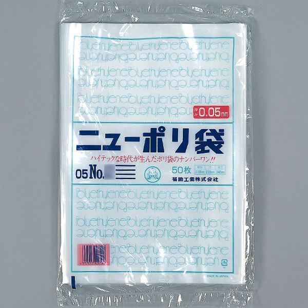 巾400×長さ550mm福助工業 ニューポリ規格袋0.05 No.19 (500枚)