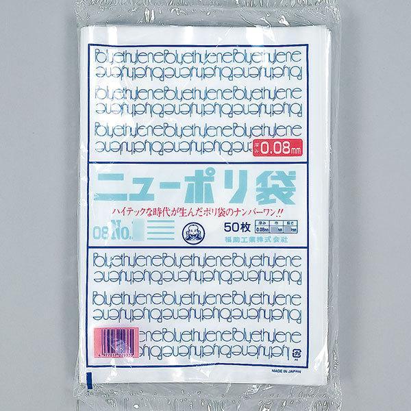 巾400×長さ550mm福助工業 ニューポリ規格袋0.08 No.19 (500枚)