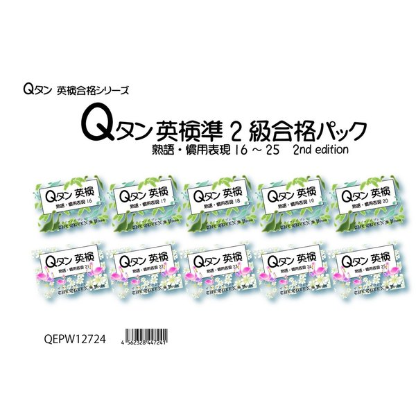 Qタン 英検準2級合格パック 熟語・慣用表現16-25|tqa