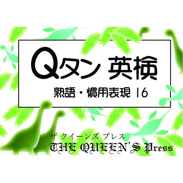 Qタン 英検準2級合格パック 熟語・慣用表現16-25|tqa|02