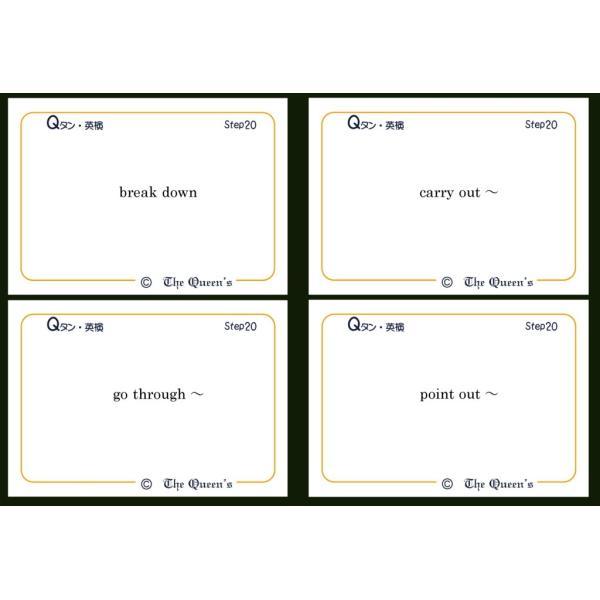 Qタン 英検準2級合格パック 熟語・慣用表現16-25|tqa|05