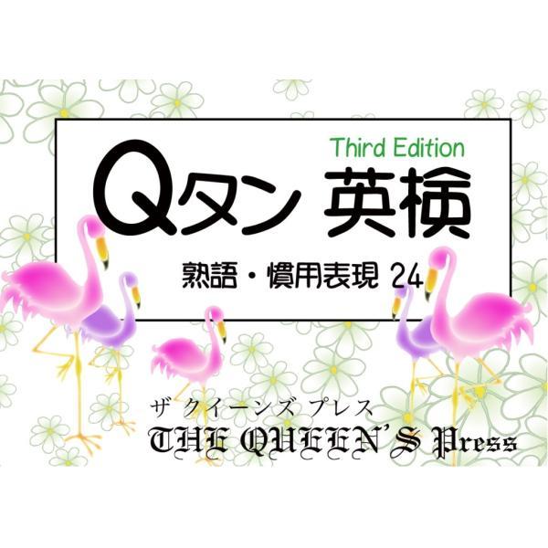 Qタン 英検準2級合格パック 熟語・慣用表現16-25|tqa|06