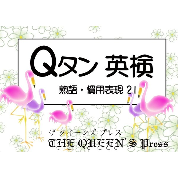 Qタン 英検準2級合格パック 熟語・慣用表現16-25|tqa|07