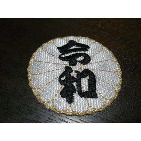 令和元年お祝いグッズ REIWA/令和菊花紋章刺繍ワッペンシールL/金×黒