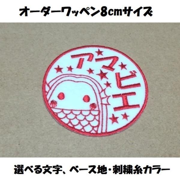 アマビエグッズセミオーダー/アマビエデザイン印鑑型ワッペンLサイズ8cm