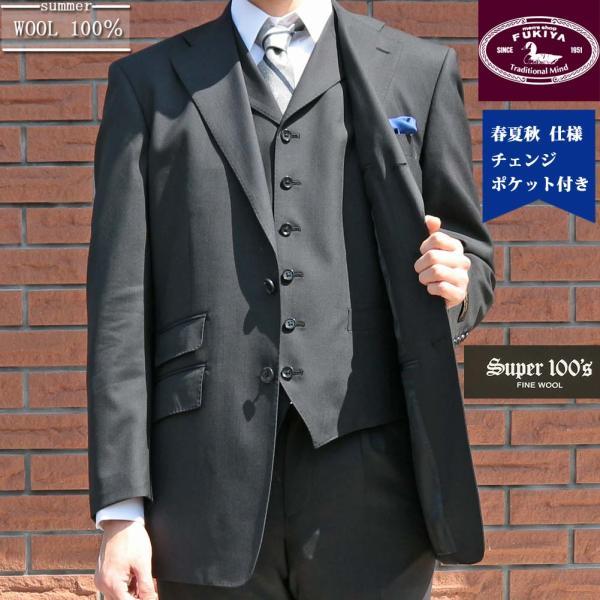 春夏秋 メンズ スーツ 3つボタン スリーピース 濃紺無地 英国調 0588|tradhousefukiya
