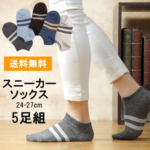 靴下メンズソックスくるぶしソックスメンズくるぶし靴下ショートソックススニーカーソックス消臭防臭5足セット24-27cmNithr