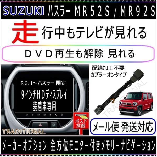 スズキ ハスラー R2. 1〜 MR52S / MR92S 全方位モニター付き 9インチHDディスプレイ 純正 メーカーオプションナビ 走行中 テレビキット TVキット
