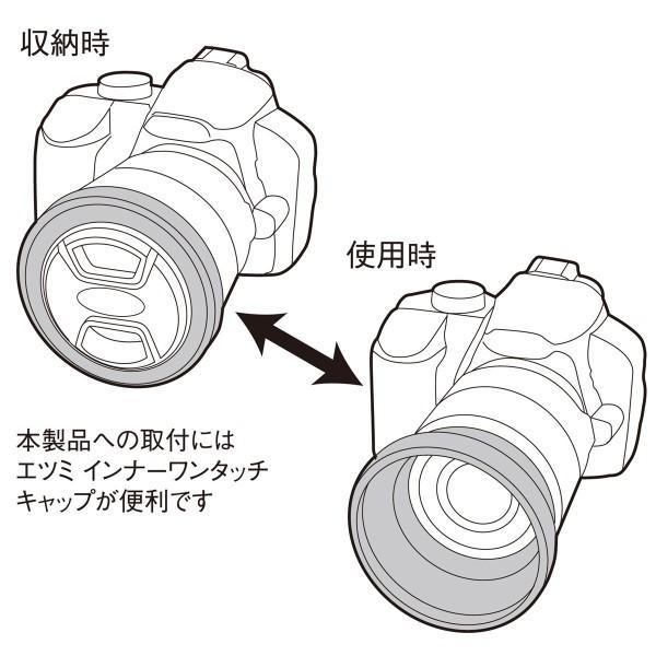 ETSUMI ラバーフードII 37mm用 ブラック E-6569