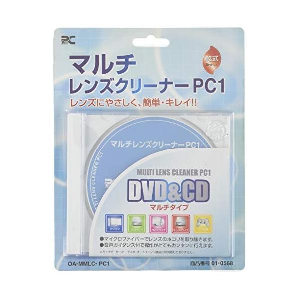 DVD&CDマルチレンズクリーナー 乾式  OA-MMLC-PC1