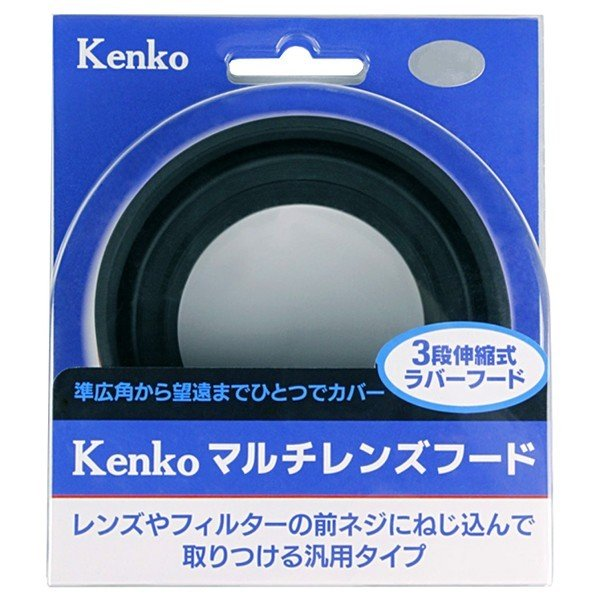 Kenko ラバーフード マルチレンズフード 72mm ネジ込みタイプ 標準・望遠レンズ対応 3段伸縮式 KMLH-72