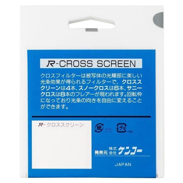 Kenko レンズフィルター R-クロススクリーン 77mm クロス効果用 377208