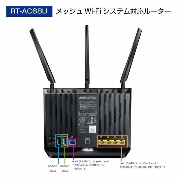 ASUS  WiFi 無線LAN ルーター RT-AC68U 11ac デュアルバンド AC1900 1300+600Mbps 最大18台 4LDK 3階建|trafstore|02