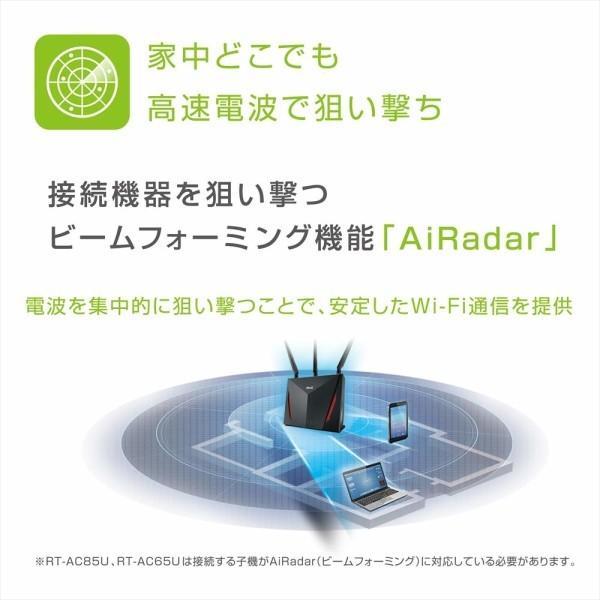 ASUS  WiFi 無線LAN ルーター RT-AC68U 11ac デュアルバンド AC1900 1300+600Mbps 最大18台 4LDK 3階建|trafstore|08