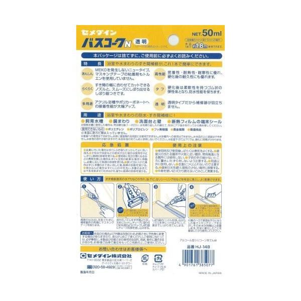 セメダイン キッチン配管 防水シール バスコークN 50ml 透明 HJ-148|trafstore|03