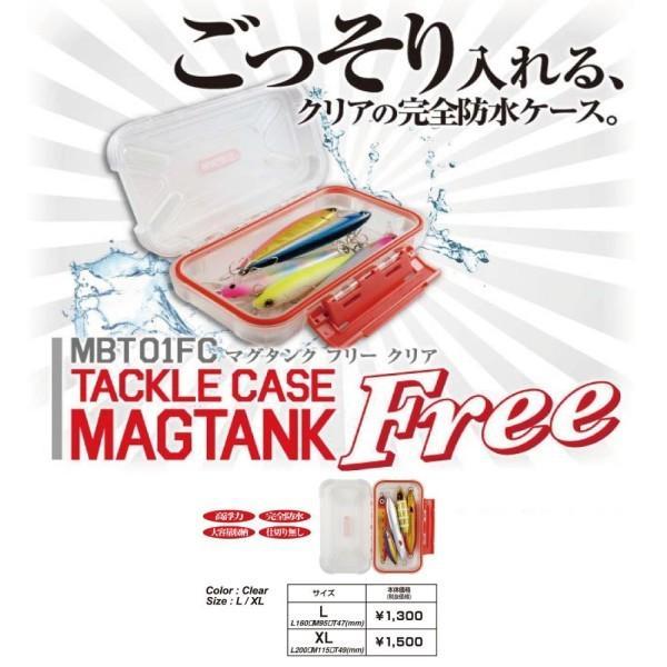 HARIMITSU(ハリミツ) MBT01FC マグバイト マグタンクフリー XL クリア