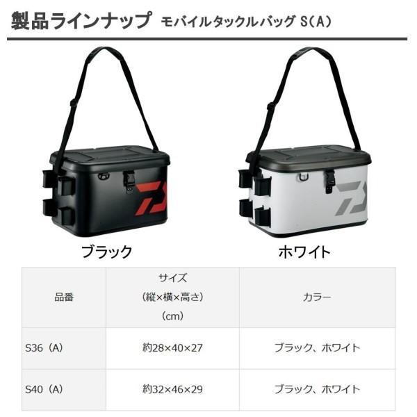 ダイワ(Daiwa) タックルバッグ モバイルタックルバッグ S40(A) ホワイト