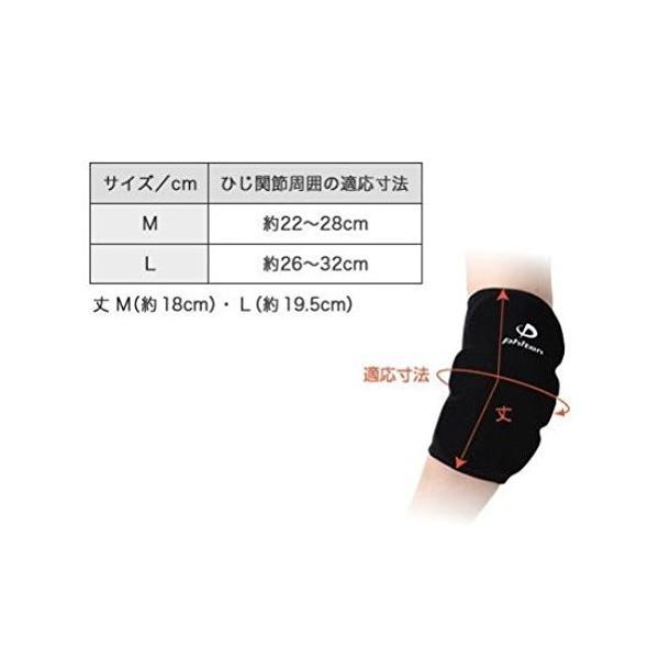 ファイテン(phiten) ファイテン バレーボールサポーター ひじ用 PAD付 ブラック M|trafstore|04