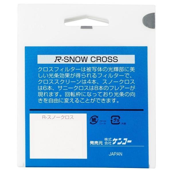Kenko レンズフィルター R-スノークロス 77mm クロス効果用 377215