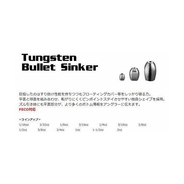 スタジオ100 FECO タングステン バレットシンカー 42.0g (1-1/2oz).