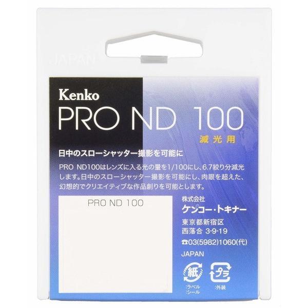 Kenko NDフィルター PRO-ND100 67mm 1/100 光量調節用 367445