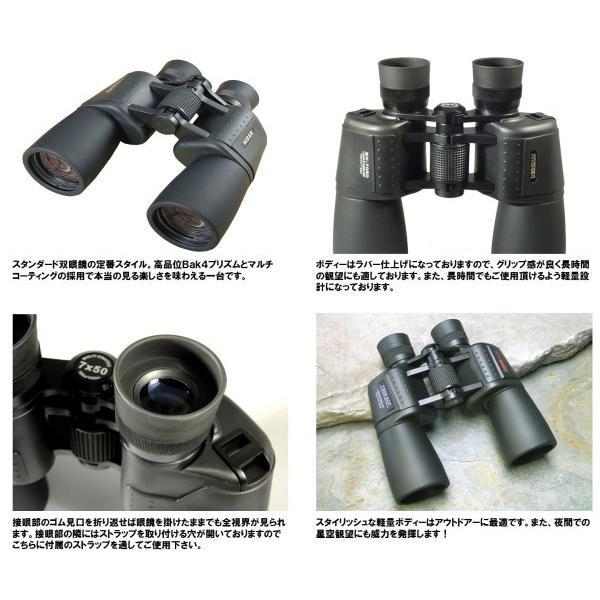 MIZAR 双眼鏡 7倍 50mm 口径 ポロプリズム式 スタンダード ブラック BK-7050