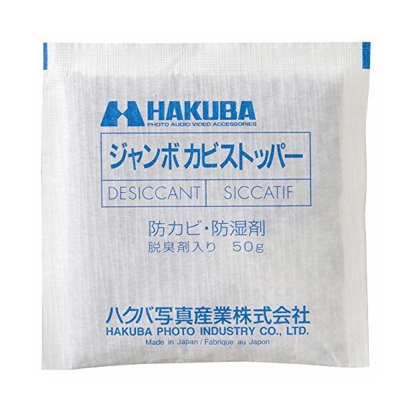HAKUBA 防湿用品 ジャンボ カビ・ストッパー P-825|trafstore|02